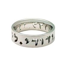 Wedding Band With Hebrew Inscription- Ani Le'dodi Ve'Dodi Li Ring