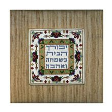 Embroidered Picture in Fabric Frame - Home Blessing