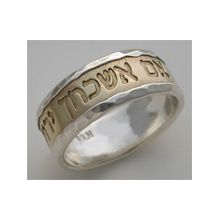 14K Gold & Sterling Silver Ring - Jerusalem