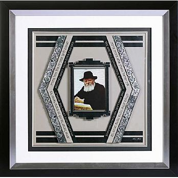 Framed Judaica Art Inspirational Quote of the Rebbe