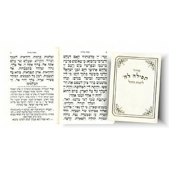Complete Weekday Siddur - Pocket Size