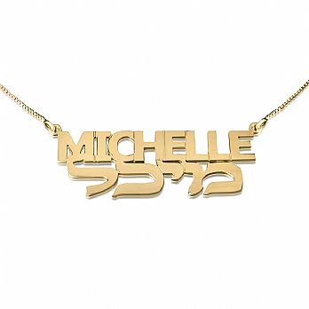 24K Gold Over Sterling Silver Hebrew English Name Necklace