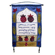 Judaic Wallhanging with Proverbs - Virtous Daughter