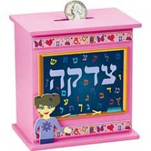 Classroom Wood Tzedakkah Box - Girl