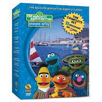 Shalom Sesame 5-Vol. Set (DVD)