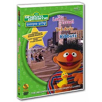Shalom Sesame Vol. 1 (DVD) - Land of Israel