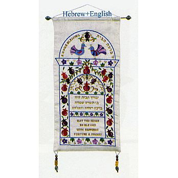 Judaic Home Blessing Wallhanging