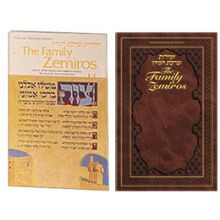 Hebrew / English Complete Family Zemiros