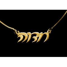 14K Gold Personalized Hebrew Name Necklace - 1 Name - Script Style