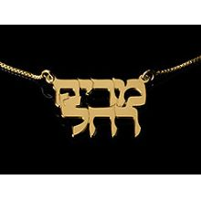 14K Gold Personalized Hebrew Name Necklace - 2 Names in Hebrew