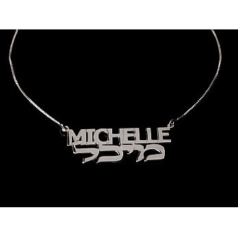Sterling Silver Hebrew Name Necklace - Hebrew and English Name
