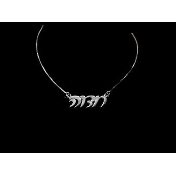 Sterling Silver Personalized Hebrew Name Necklace - 1 Name - Script Style