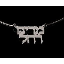 Sterling Silver Hebrew Name Necklace - Double Hebrew Name