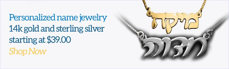 Judaica On-Line Store, Shabbat Products, Kippot, Jewish Jewelry ...
