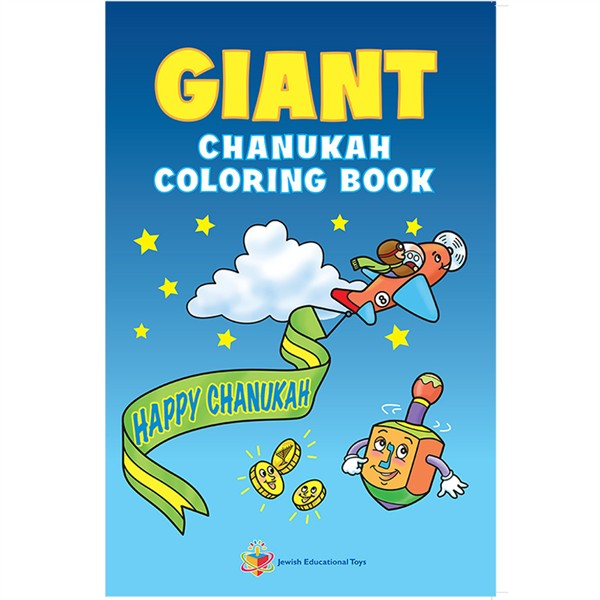 Hanukkah Coloring book with large pages