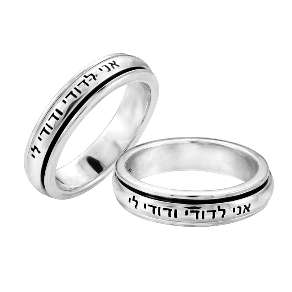 Jewish Wedding Rings Gold Silver Hebrew Wedding Bands