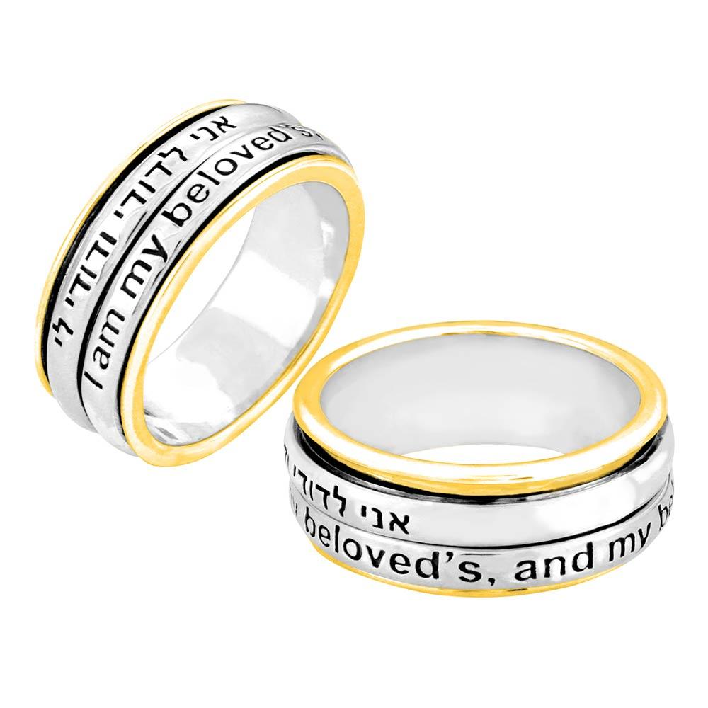 Wedding Band Revolving Ani Ledodi Sterling Silver Hebrew English