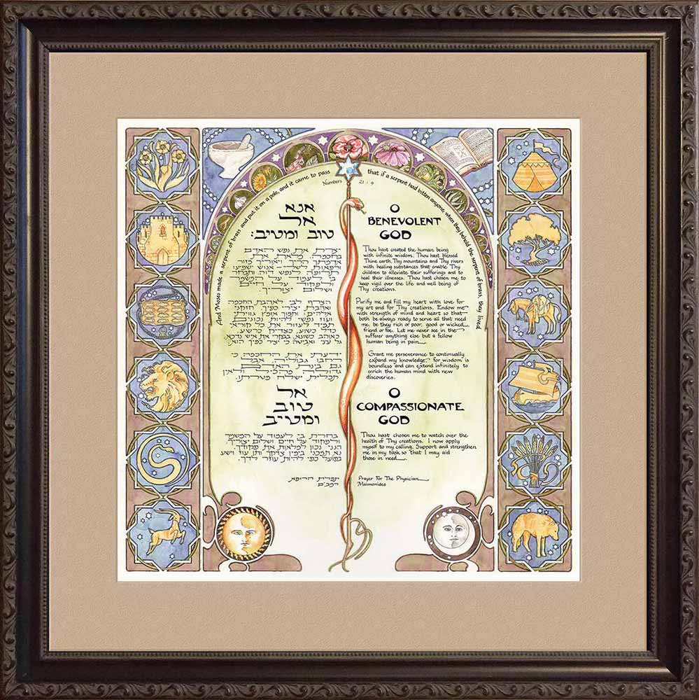 Framed Art Judaica by Mickie Caspi - Prayer for the Physician