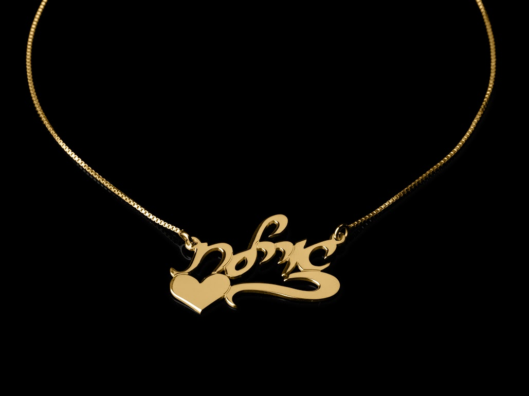 14K Gold Personalized Hebrew Name Necklace - 1 Name Heart & Squiggle
