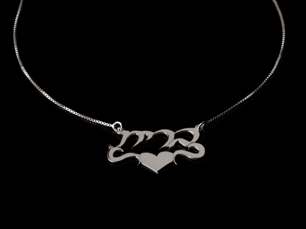 Underlined Hebrew Script Personalized Necklace Name Jewelry Sterling Silver Name Necklace Jewish Gift Gift for Her Hebrew Name Necklace