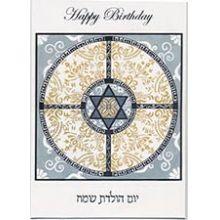 Embossed Jewish Happy Birthday Card