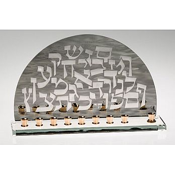 Art Glass & Metal Menorah - Jumbled Aleph-Bet I