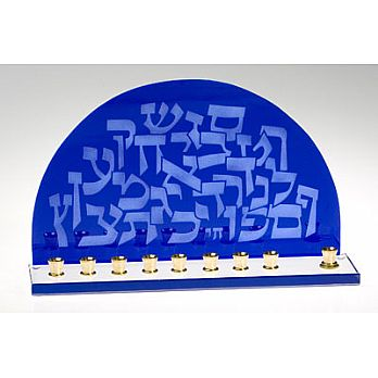 Art Glass & Metal Menorah - Jumbled Aleph-Bet II