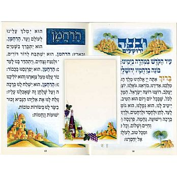 illustrated Hebrew Bencher Booklet - Ziv Ha'olam