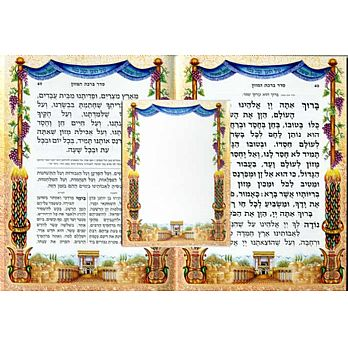 illustrated Hebrew Bencher Booklet - Kol Sason