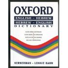 Oxford Hebrew/English Dictionary
