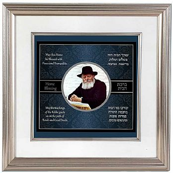Art Frame of Lubavitcher Rebbe - Home Blessings