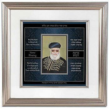 Rav Ovadia Yoseph Art Frame with Home Blessing
