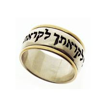 silvergold wedding band wbiblical phrase - Hebrew Wedding Rings