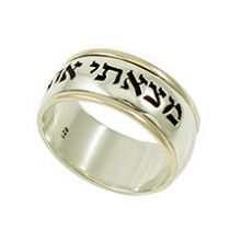 silvergold wedding band wbiblical phrase - Jewish Wedding Ring