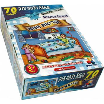 Isratoys - Kriat Shema Boy Giant Floor Puzzle 70pc