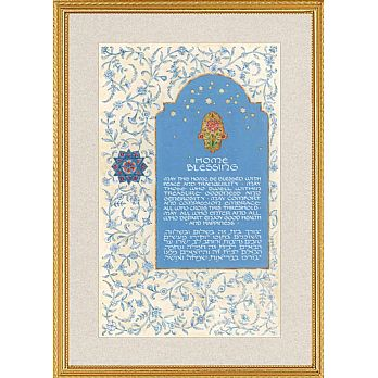 Judaic Framed Art by Mickie Caspi - Home Blessings