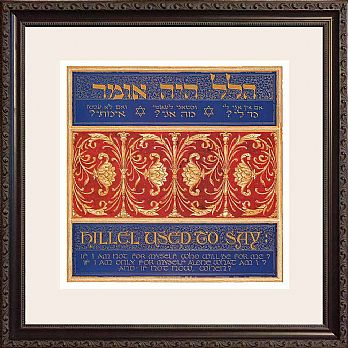 Judaic Framed Art by Mickie Caspi - Hillel's Blessing