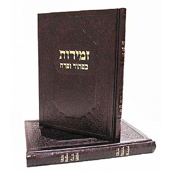 Luxurious Hard Cover Complete Shabbat Zmiros - LARGE