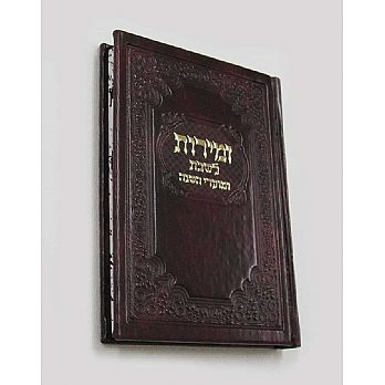 Luxurious Hard Cover Complete Shabbat Zmiros