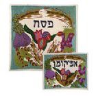 Embroidered Matzah and/or Afikomen Bag - 7 Species