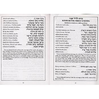 NCSY Complete Shabbat Bencher - Translated & Transliterated