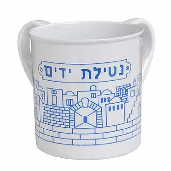 White Aluminum Wash Cup with Jerusalem Design