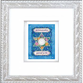 3D Framed Art Judaica - Bat Mitzvah - Star