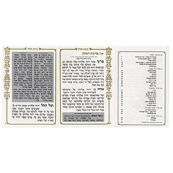 Artscroll Hebrew Simchon Bencher Booklet - Gold Border