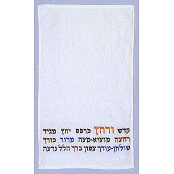 White Embroidered Passover Hand Towel