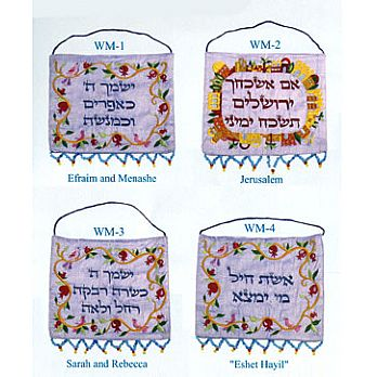 Judaic Small  Wall Hangings - Assorted Styles