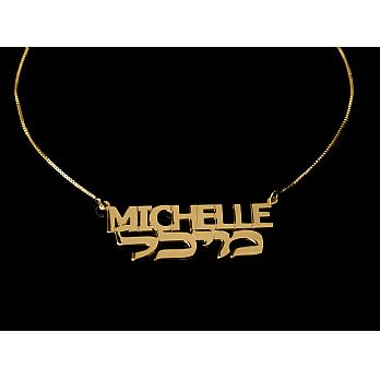 14K Gold Personalized Hebrew Name Necklace - Hebrew and English Names