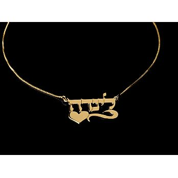 14K Gold Personalized Hebrew Name Necklace - 1 Name - Block style with a Squiggle