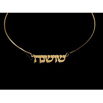 14K Gold Personalized Hebrew Name Necklace - 1 Name