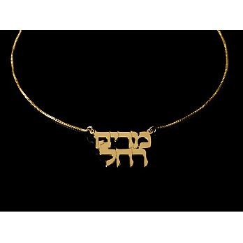 14K Gold White or Yellow Hebrew Name Necklace - 2 Names in Hebrew